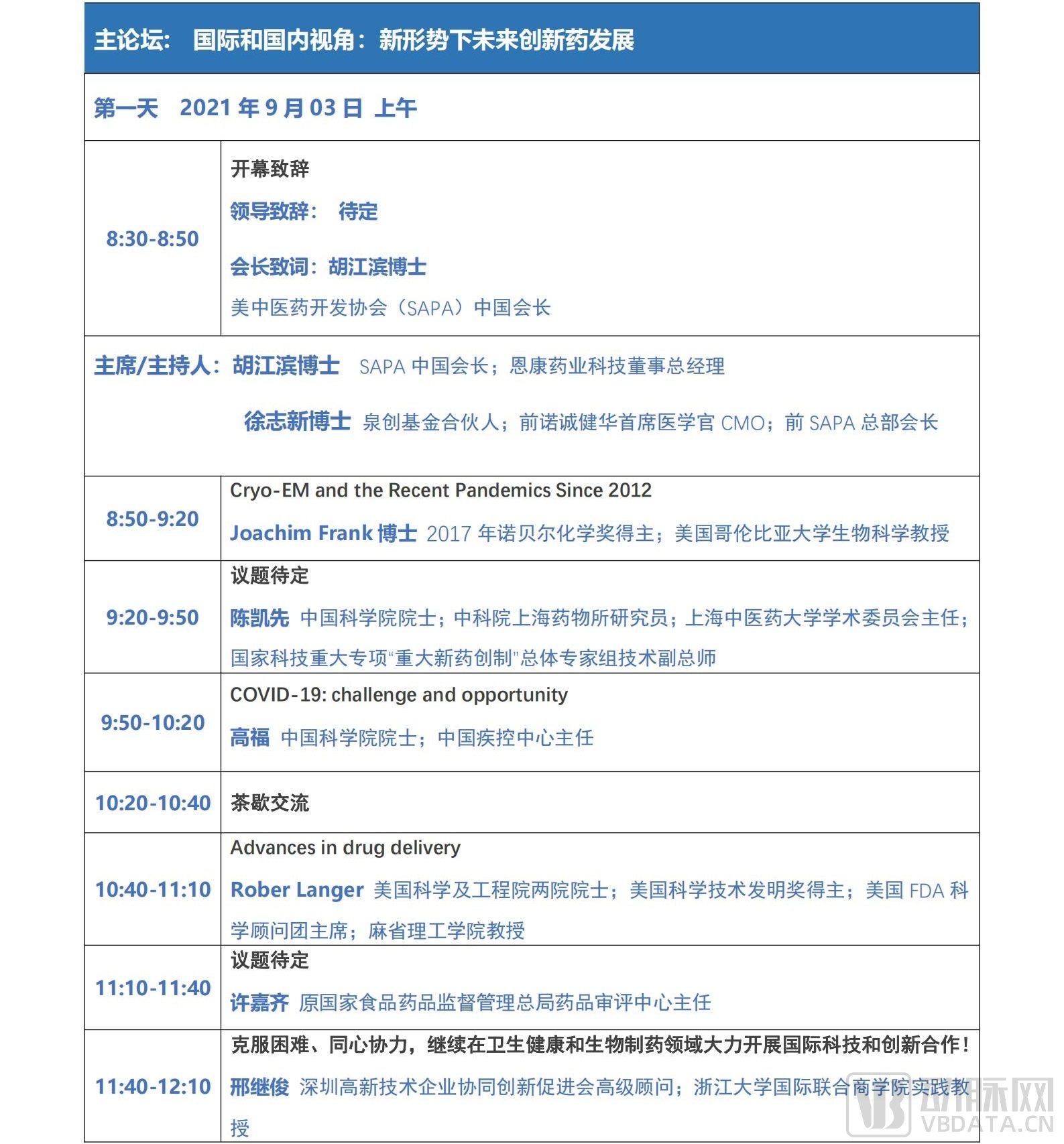 (媒体版本)2021SAPA中国年会-21.07.19_03.jpg