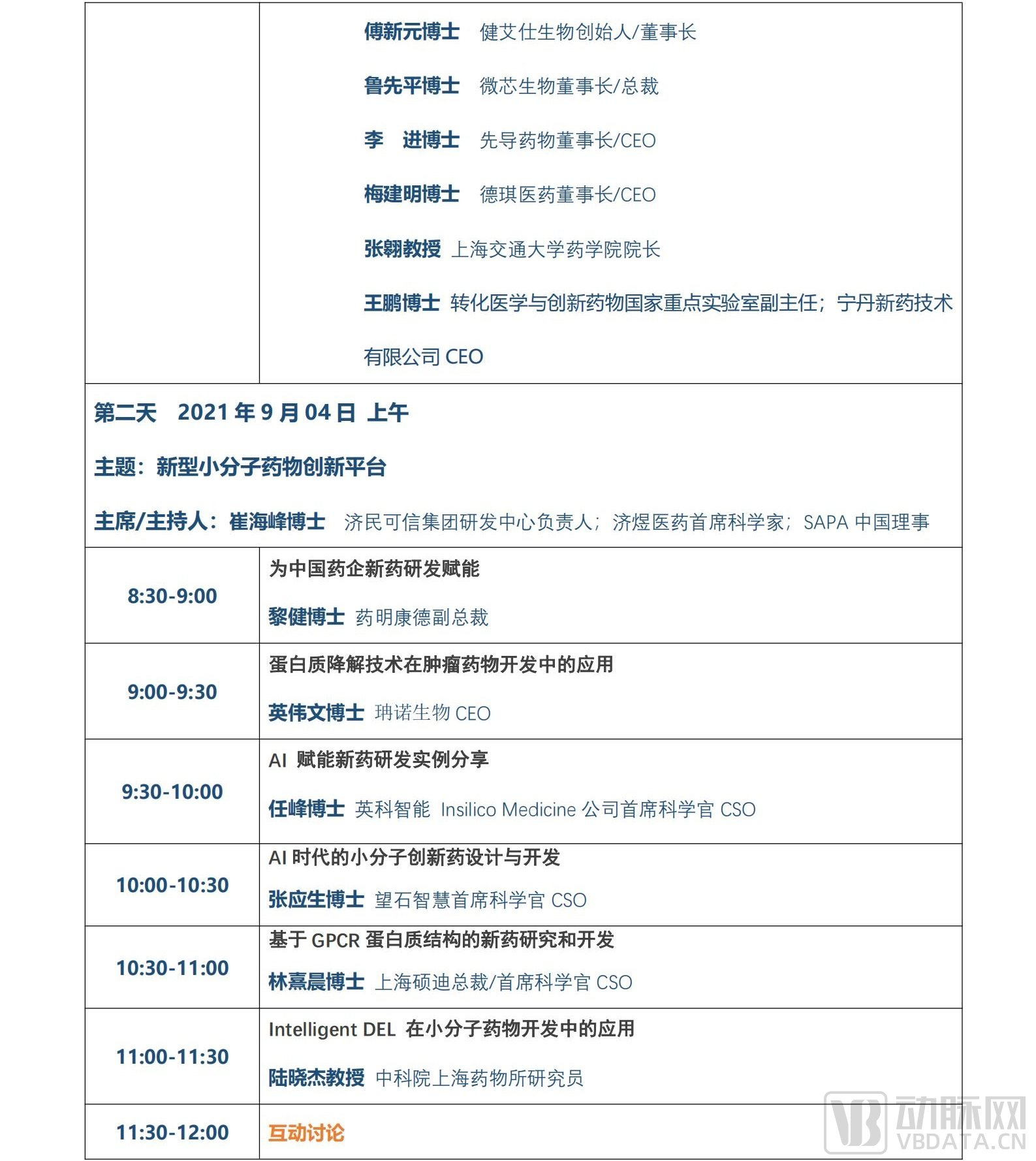 (媒体版本)2021SAPA中国年会-21.07.19_08.jpg
