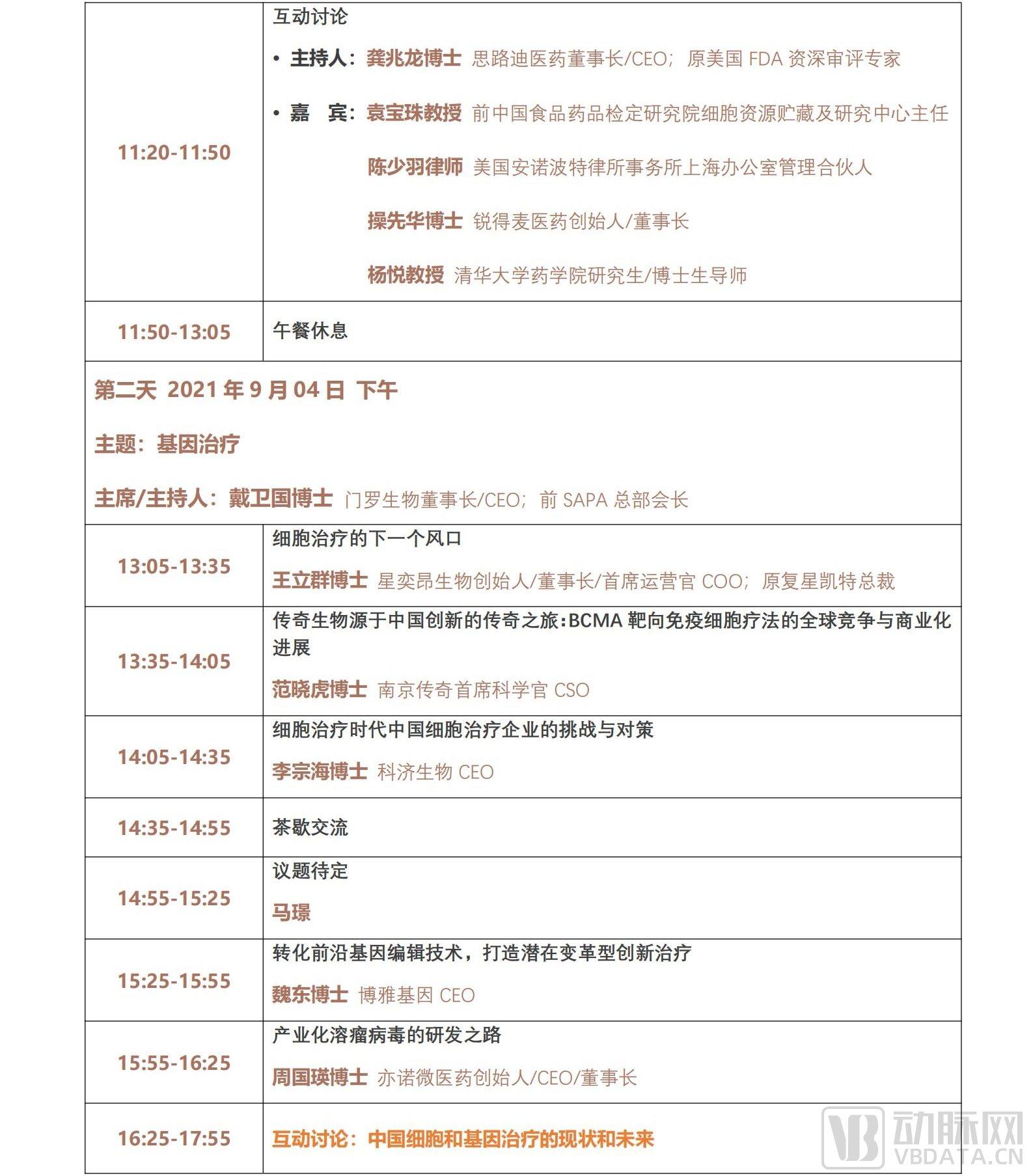 (媒体版本)2021SAPA中国年会-21.07.19_12.jpg