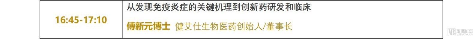 (媒体版本)2021SAPA中国年会-21.07.19_16.jpg