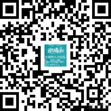 同期会议-太湖湾人才论坛.jpg