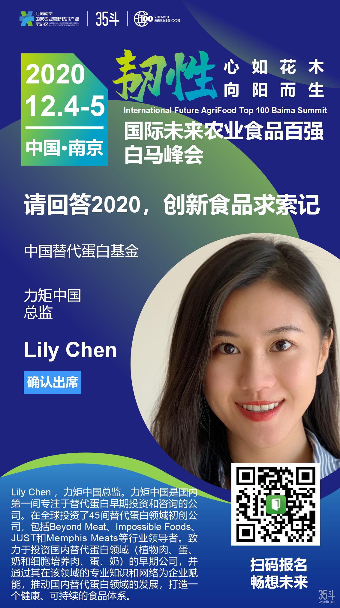 力矩中国-Lily Chen_01.png