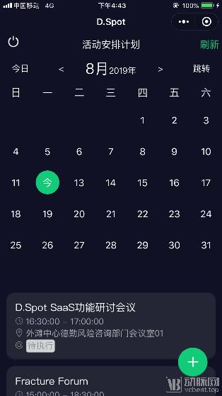 D.spot在线安排活动.png