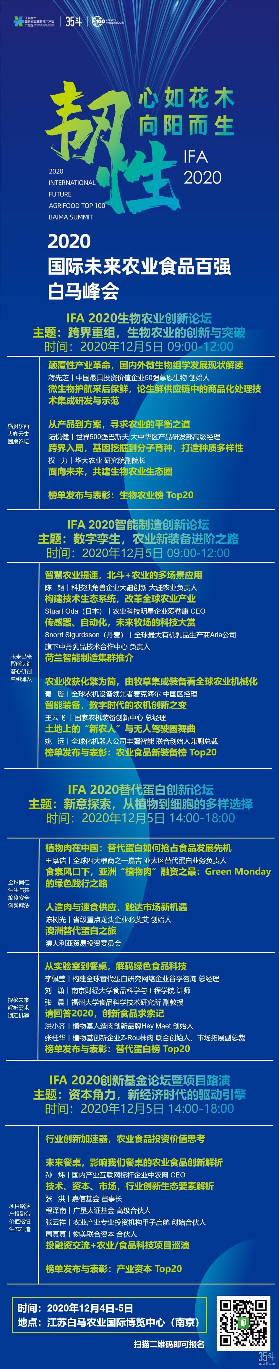 白马峰会 5号议程.jpg