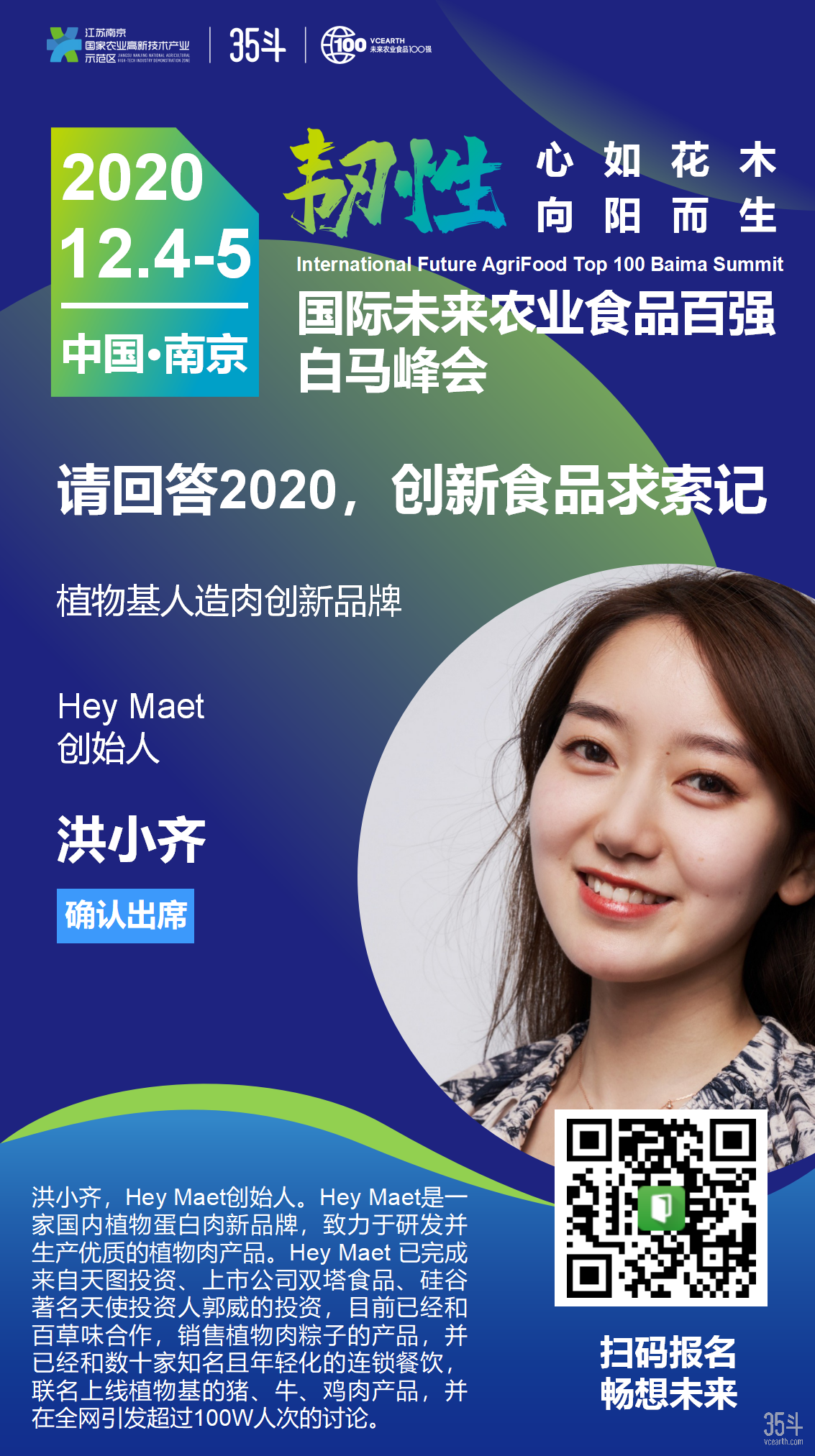 Hey Maet-洪小齐_01.png