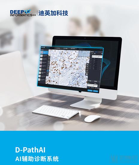 D-PathAI.jpg