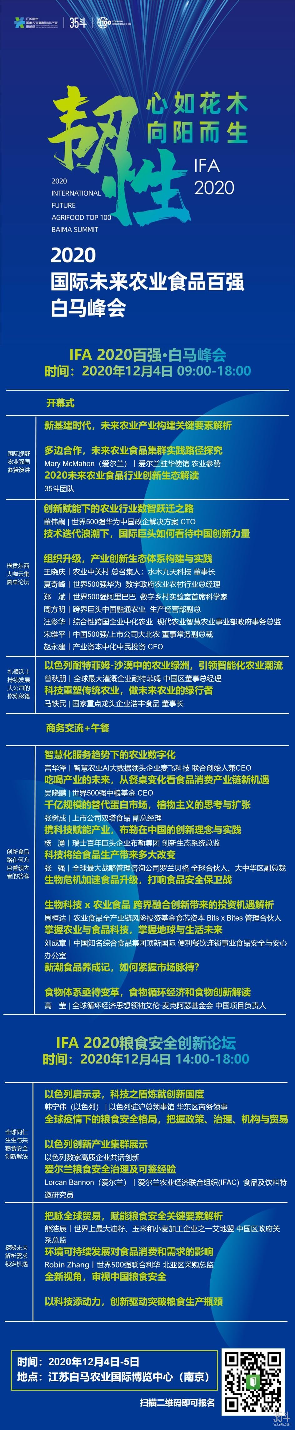 白马峰会 4号议程.jpg