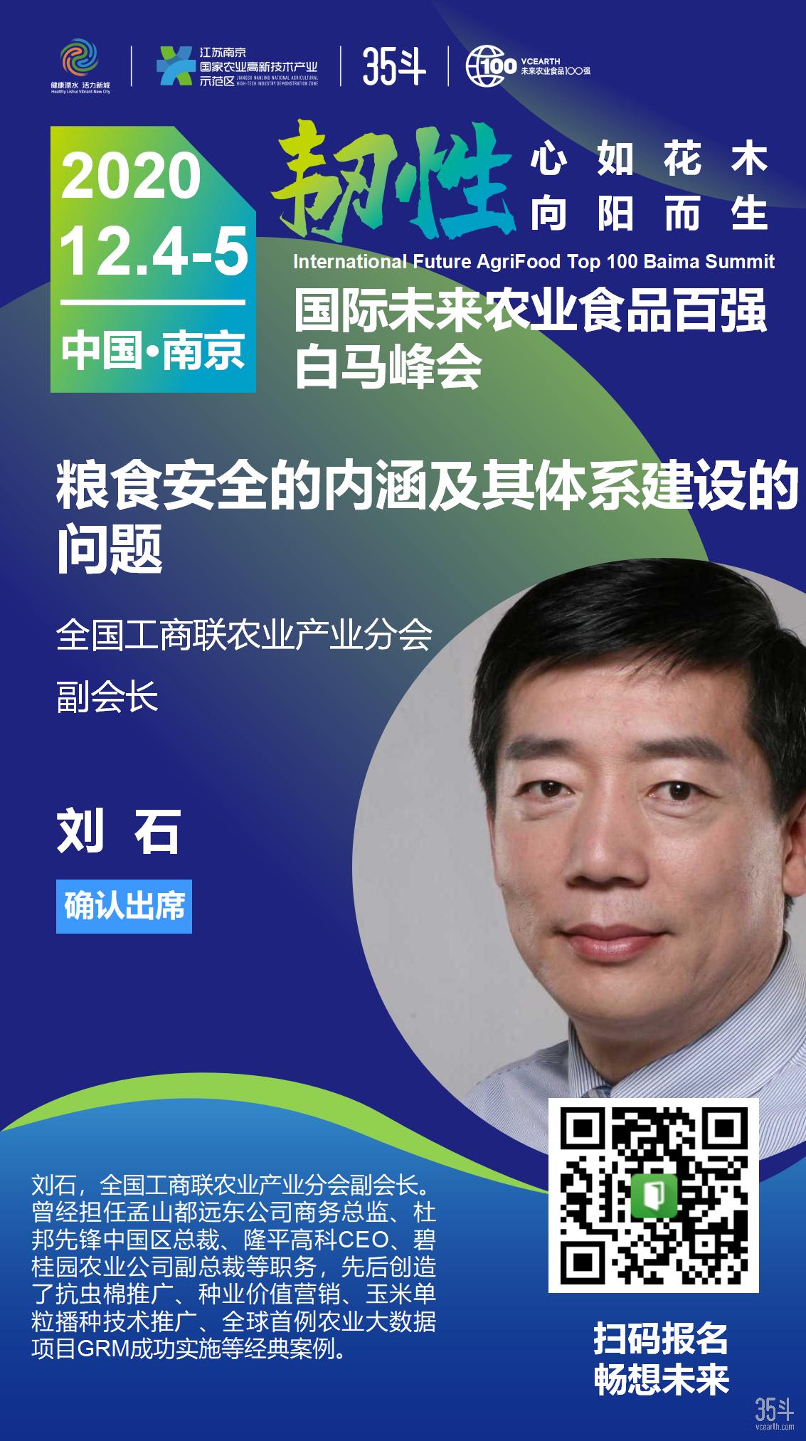 全国工商联农业产业分会副会长刘石_01.png