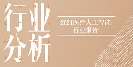 数字疗法产业中国行第十期成都站·城市峰会