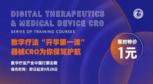 数字疗法与器械CRO系列配培训课程