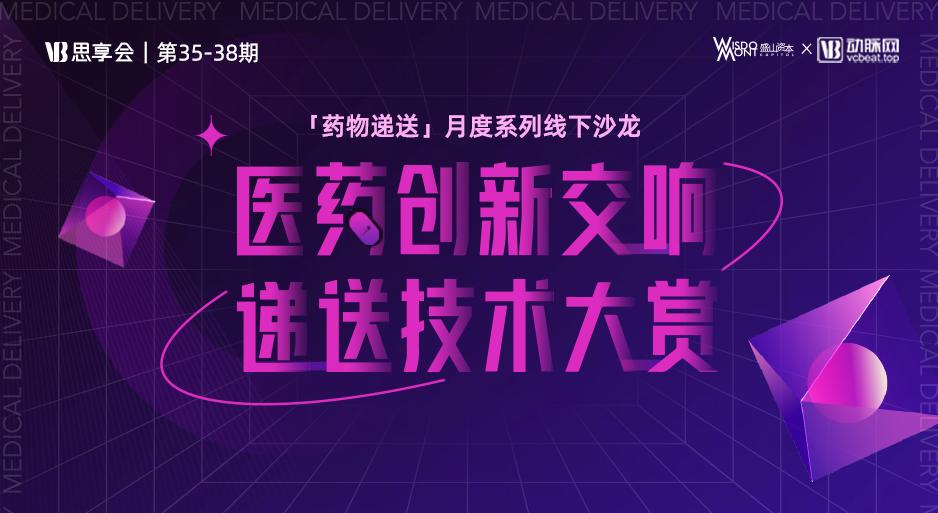 2021未来医疗科技趋势(西丽湖)论坛