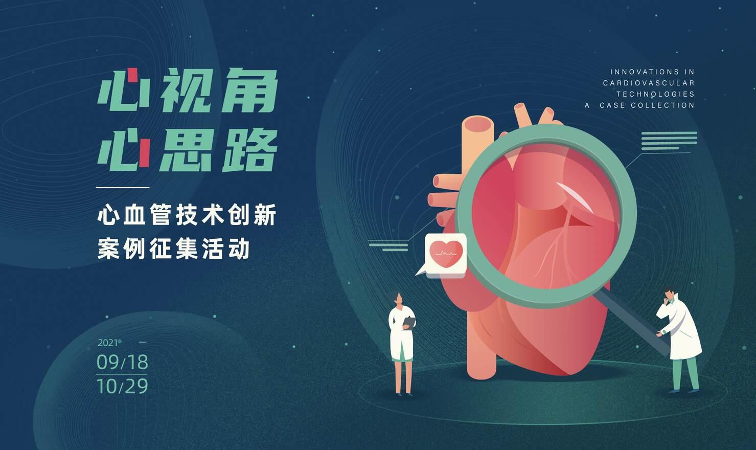 """""""心视角 心思路""""心血管技术创新案例征集活动"""