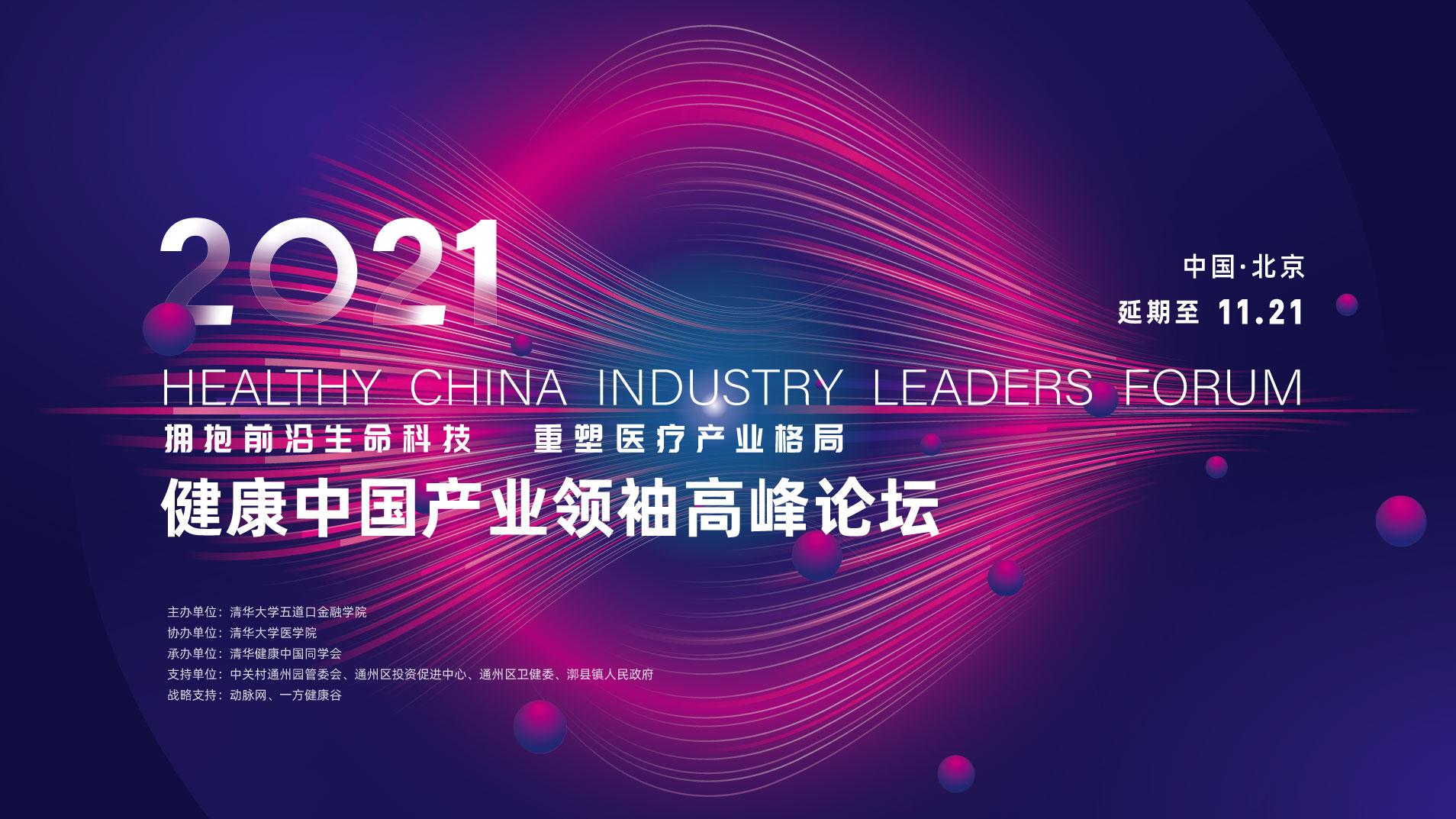 2021健康中国产业领袖高峰论坛