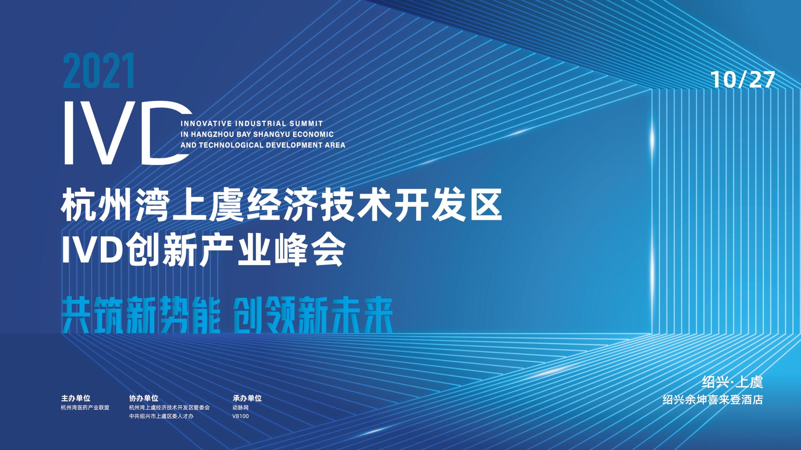 上虞IVD创新产业峰会