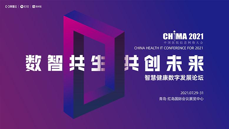 大数据时代,未来医院智慧管理进行时《CHIMA2021》
