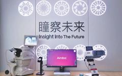 鹰瞳Airdoc完成D轮融资,LAV、清池资本、OrbiMed共同投资