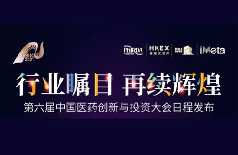 行业瞩目 再续辉煌丨第六届中国医药创新与投资大会日程发布