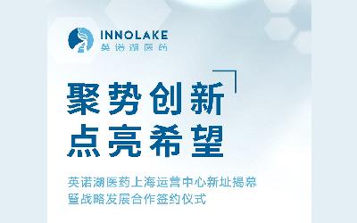 英诺湖医药上海运营中心新址揭幕暨战略发展合作签约仪式