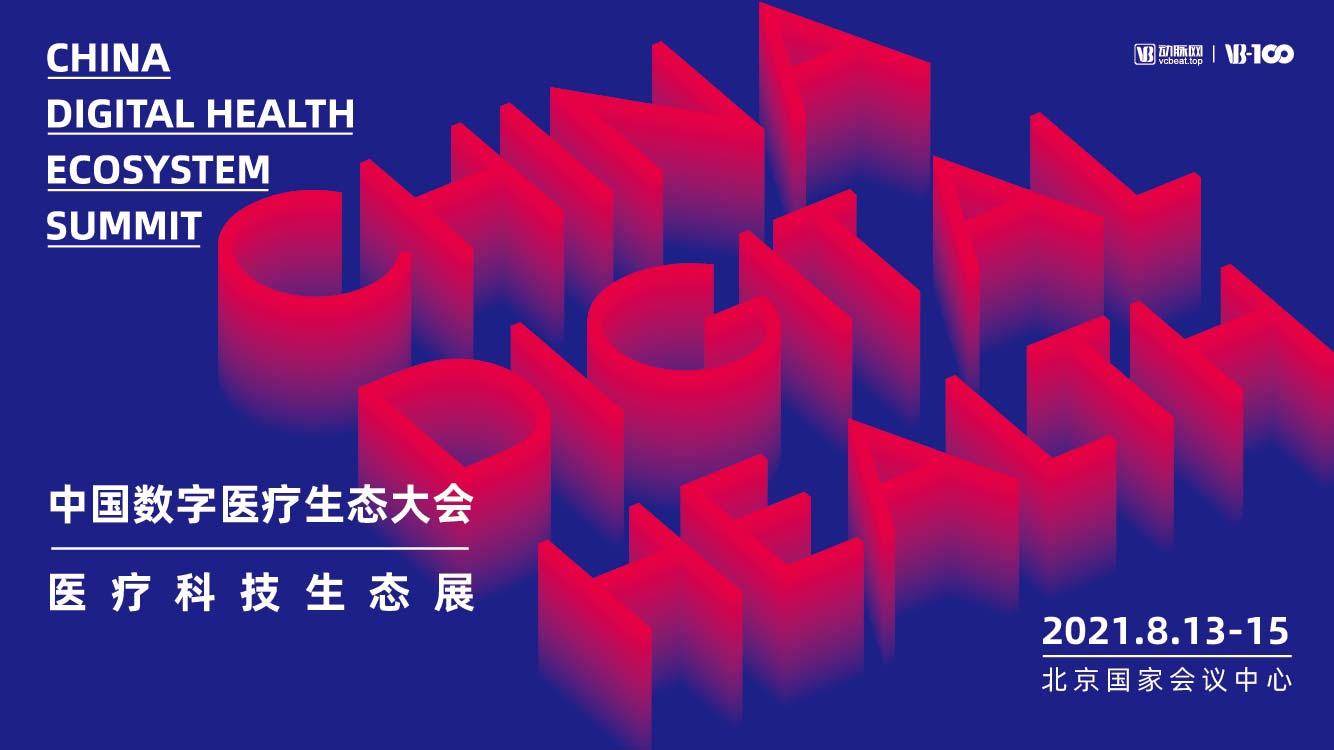 医疗科技生态展展会邀请——真实感受数字医疗新生态