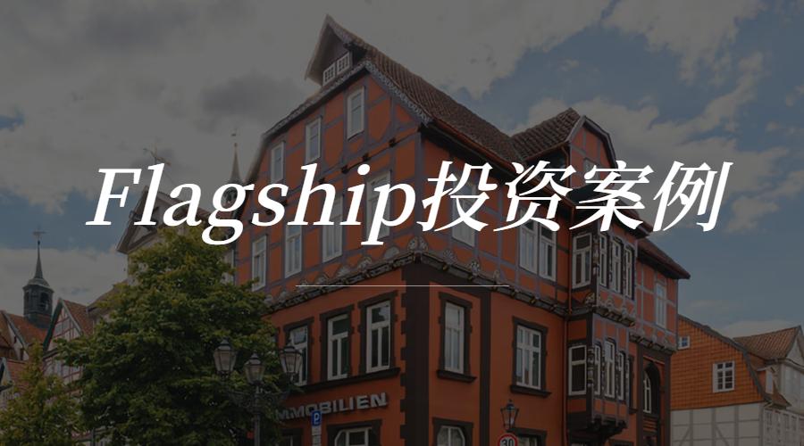 Flagship投资案例