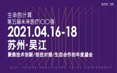 第五届未来医疗100强大会最全参会攻略来了!