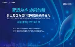 2021南京创新周|中国工程院院士樊代明与您相约高淳
