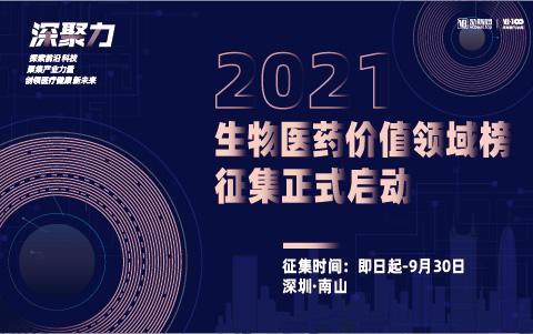 2021生物医药价值领域榜征集启动|寻找AI+新药研发、细胞和基因治疗领域的创新开拓者