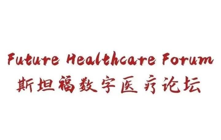 斯坦福数字医疗创新论坛——上海专场