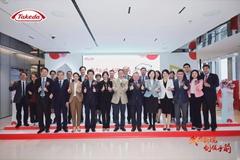 武田中国地区总部/亚洲开发中心落户上海浦东,助力生物医药产业高质量发展