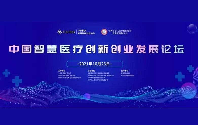 2021年首届中国智慧医疗创新创业发展论坛于上海隆重召开