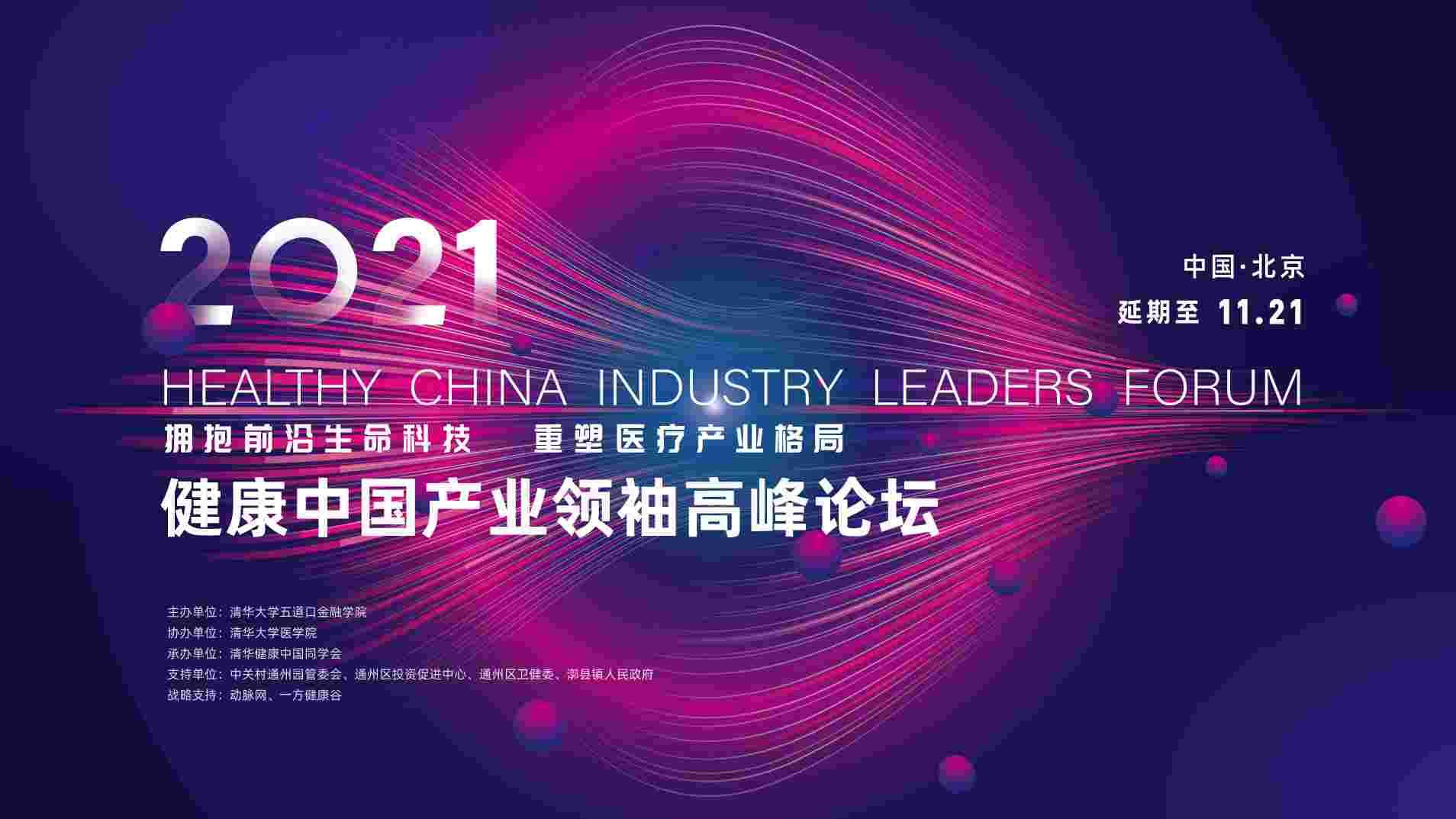 关于2021健康中国产业领袖高峰论坛延期举办的公告