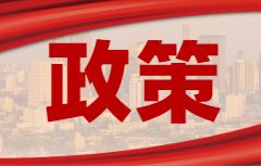 【重磅】商务部发文支持海南自贸港建设,十大政策空前利好医疗